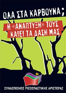 Syriza_2007_forests